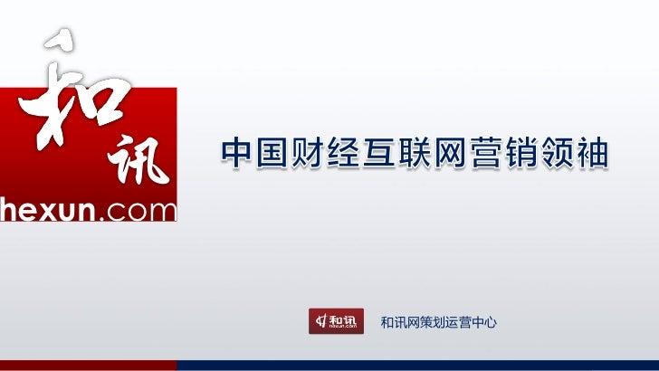 exun.comhexun.com            和讯网策划运营中心