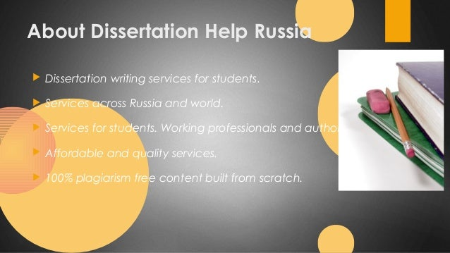 About distance learning in russia dissertation