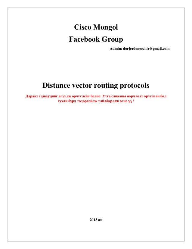 Cisco Mongol Facebook Group Admin: dorjerdeneochir@gmail.com  Distance vector routing protocols Дараах сэдвүүдийг агуулж о...
