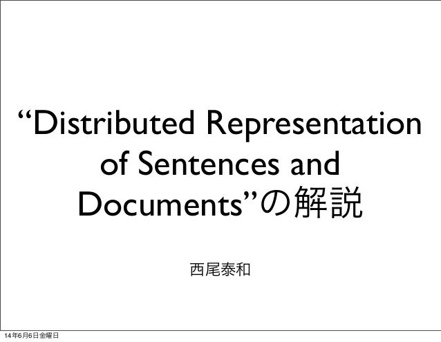 """""""Distributed representation of sentences and documents""""の解説"""