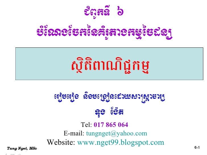 bMENgEckénKMrUtagkmµécdnü bMENgEckénKMrUtagkmµécdnü Tel:  017 865 064   E-mail:  [email_address] Website:  www.nget99.blog...