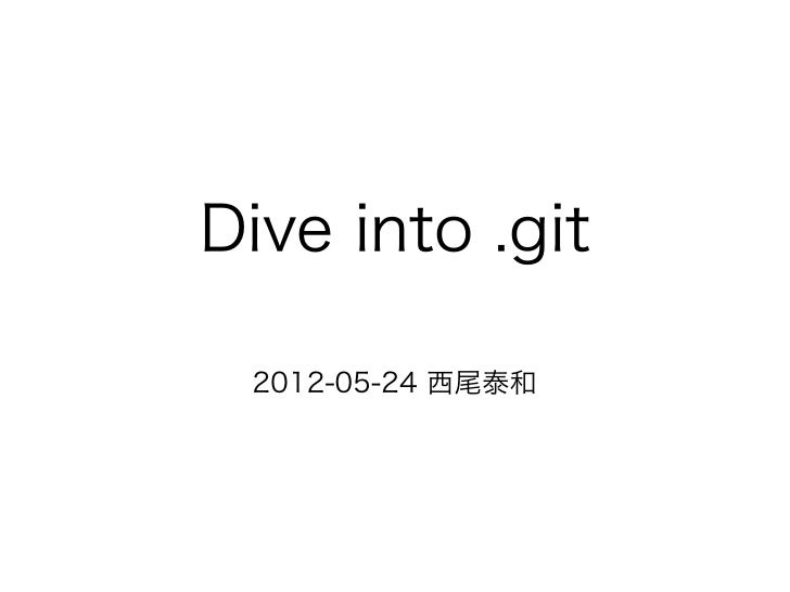 Dive into .git 2012-05-24 西尾泰和