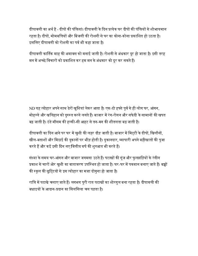Essay Of Diwali Festival In English