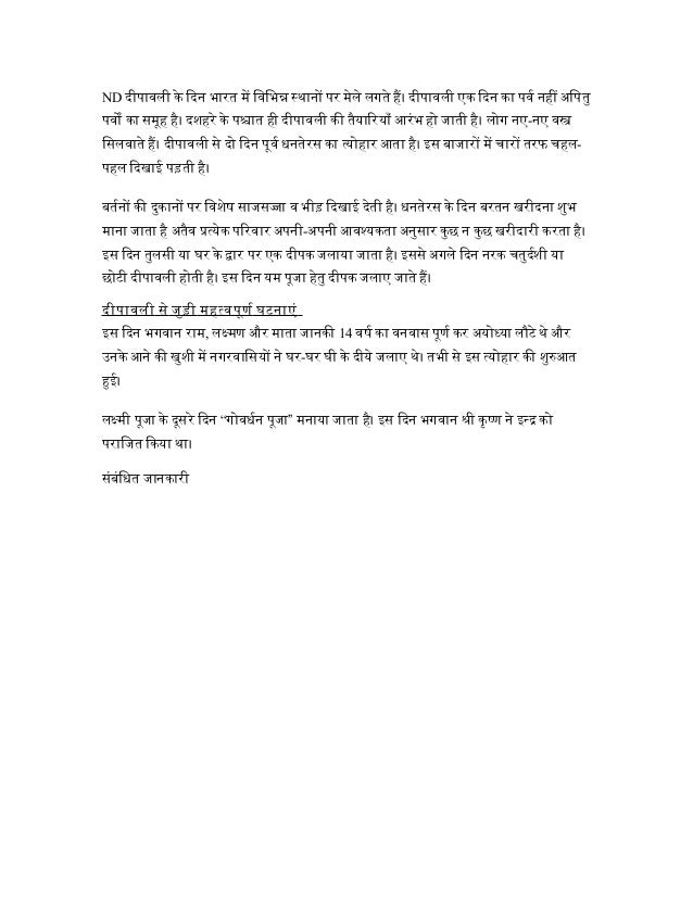 hindi essay about sun Most of us start smiling when the summer comes and it's no surprise - a little  sunshine every day has great advantages and also help to prevent.