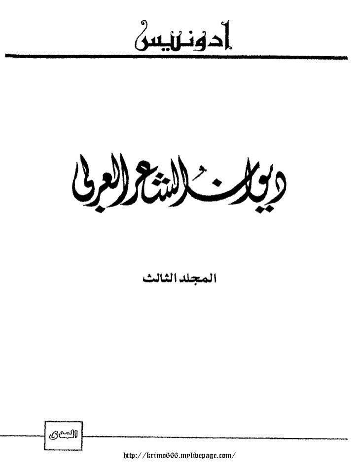 Diwane El Chi3r El Arabi
