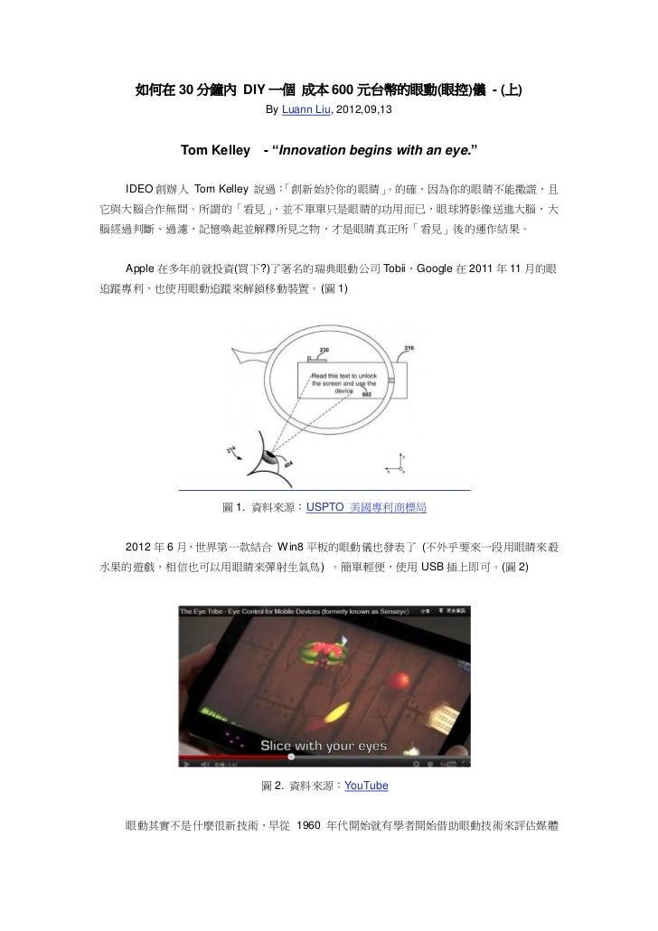 如何在30分鐘內 DIY一個 成本600元台幣的眼動儀(眼控儀) - (上)