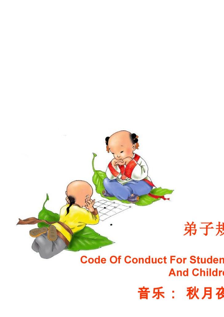 弟子规 Code Of Conduct ( In Chi. & Eng.)