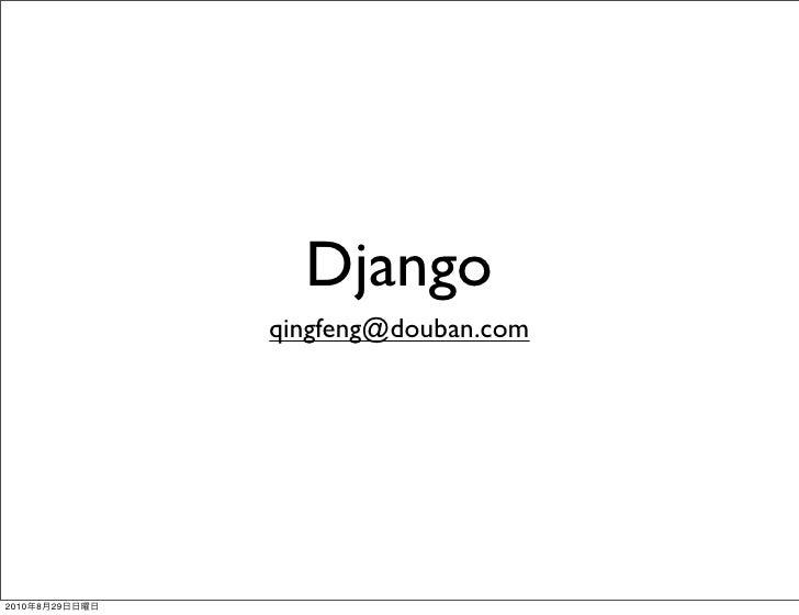 Django                 qingfeng@douban.com     2010   8   29