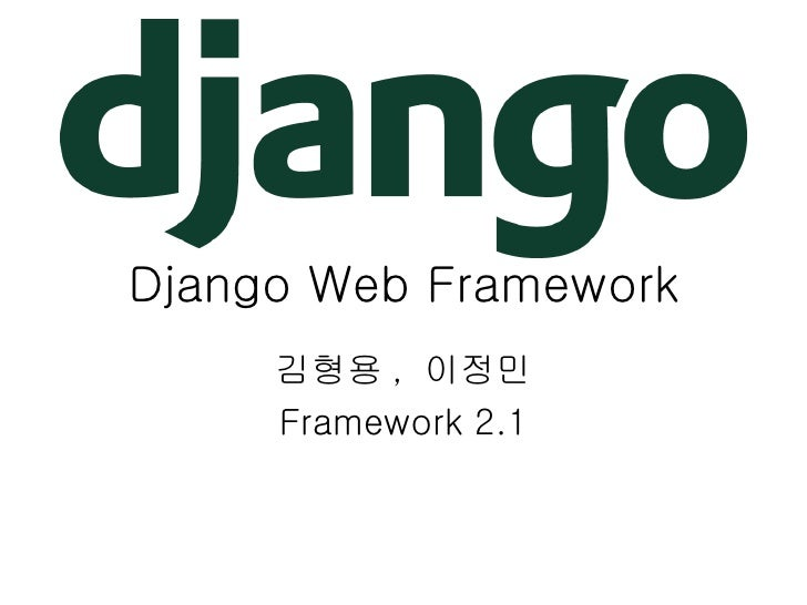 Django Web Framework     김형용 , 이정민     Framework 2.1