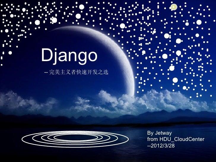 Django入门