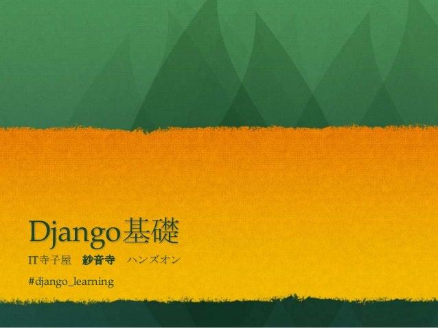 Django基礎 IT寺子屋 紗音寺 ハンズオン #django_learning