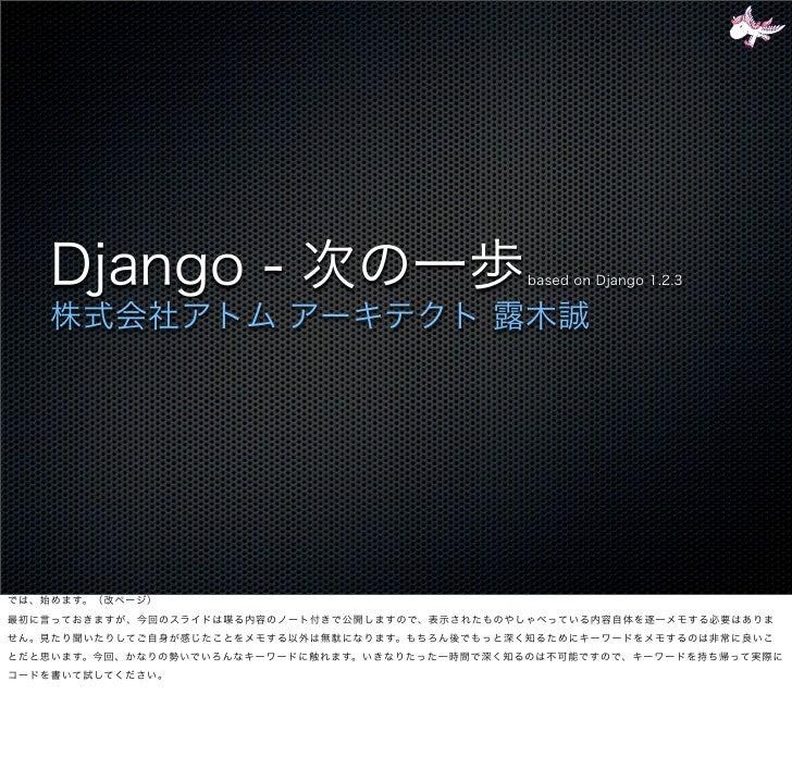 gumiStudy#3 Django – 次の一歩