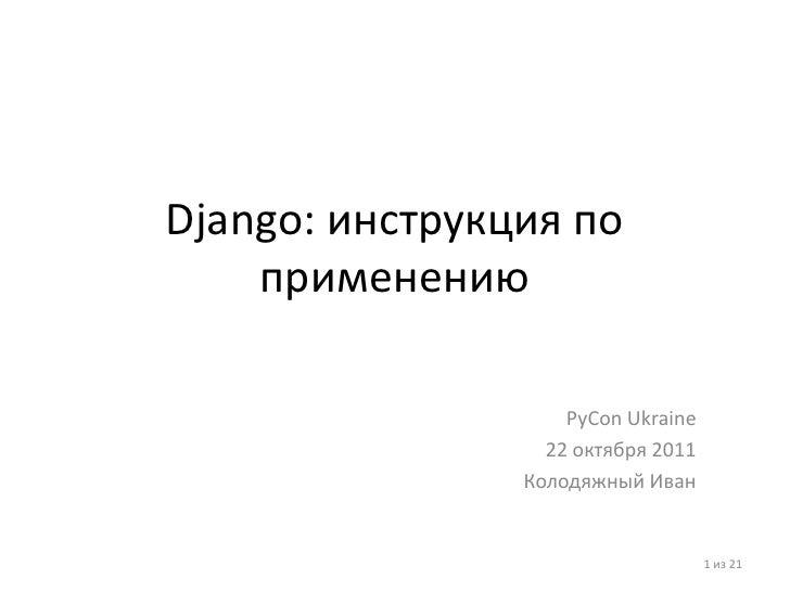 Django: инструкция по применению
