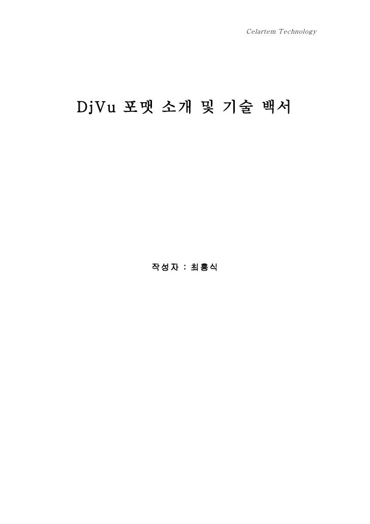 Celartem Technology     DjVu 포맷 소개 및 기술 백서           작성자 : 최흥식