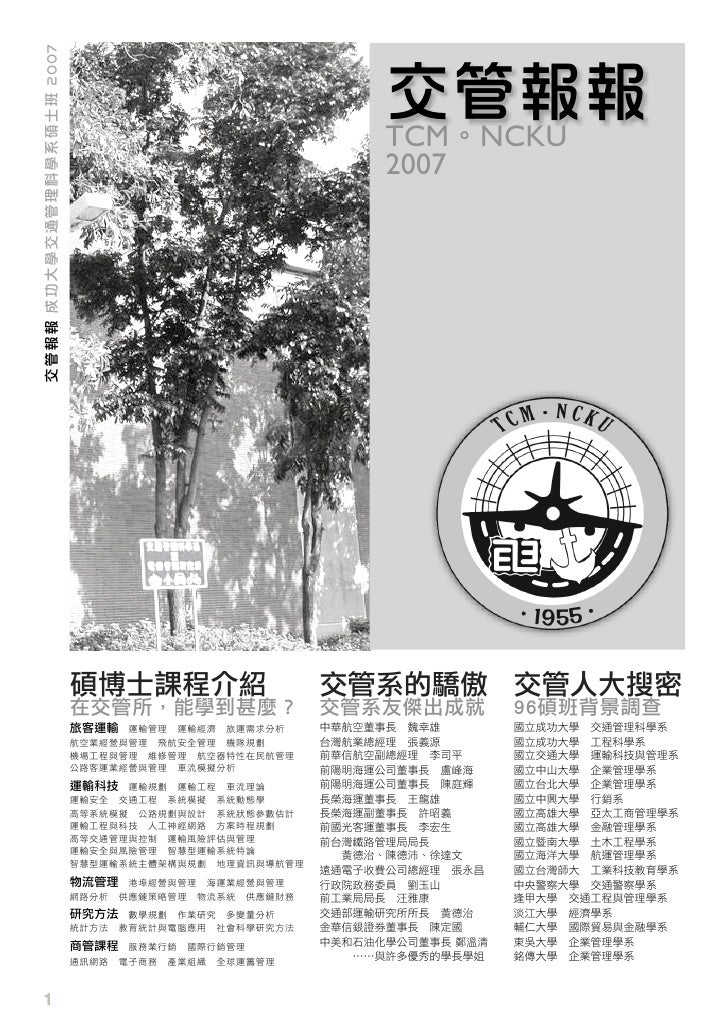 2007 交管報報