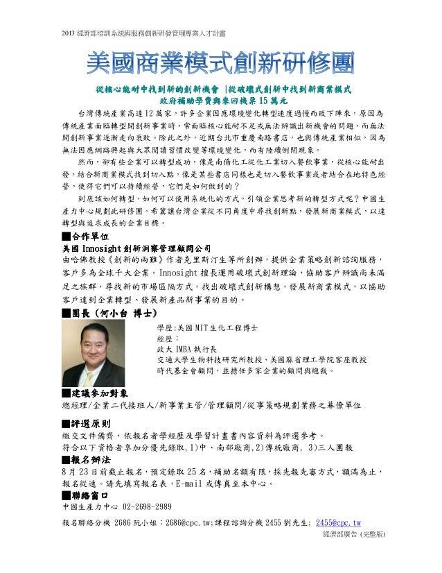 2013 美國商業模式創新研修團簡章