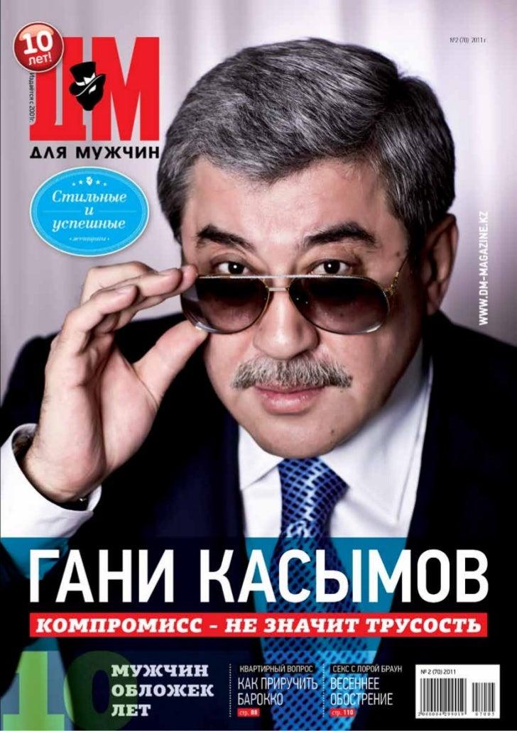 2 (70) 2011 г.Журнал издается с 2001 г.Периодичность – 10 раз в годЖурнал зарегистрирован в Министерстве информациии общес...