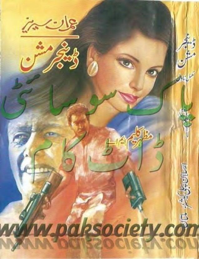 ��� �ك �م ڈاٹScanned By Urdu Fanz