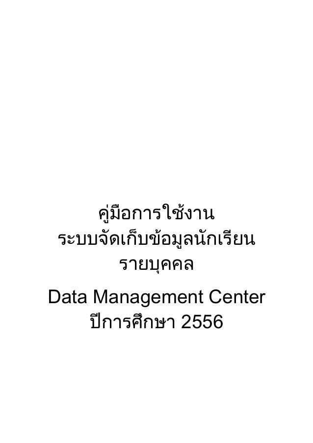 คู่มือ DMC 56