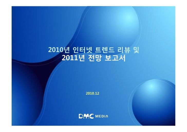 2010년 인터넷 트렌드 리뷰 및  2011년 전망 보고서       2010.12