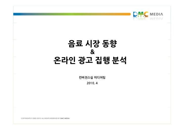 음료 시장 동향        &온라인 광고 집행 분석    컨버전스실 미디어팀      2010. 4