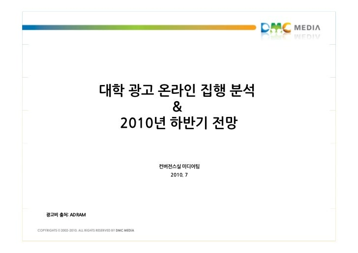 대학 광고 온라인 집행 분석                        &                  2010년 하반기 전망                     컨버전스실 미디어팀                     ...