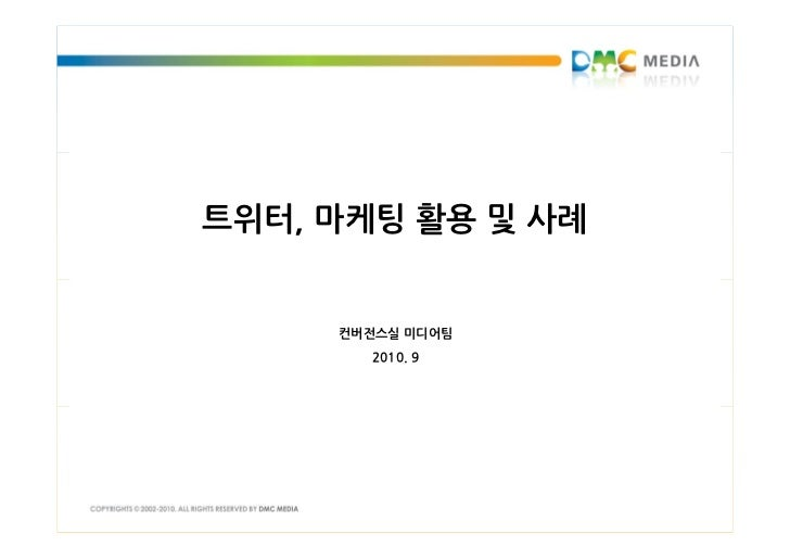 트위터, 마케팅 활용 및 사례     컨버전스실 미디어팀       2010. 9