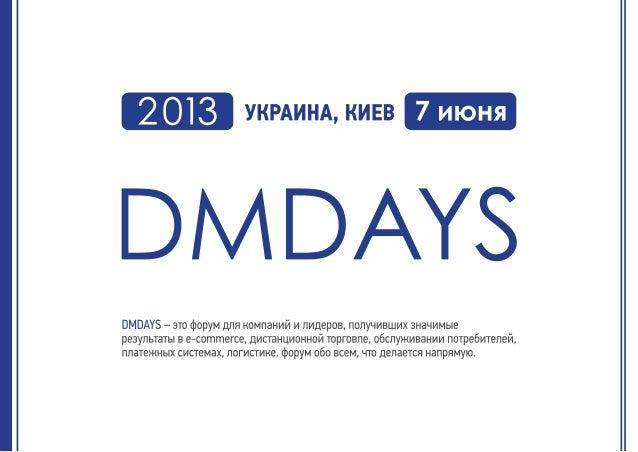 DMDAYS 2013
