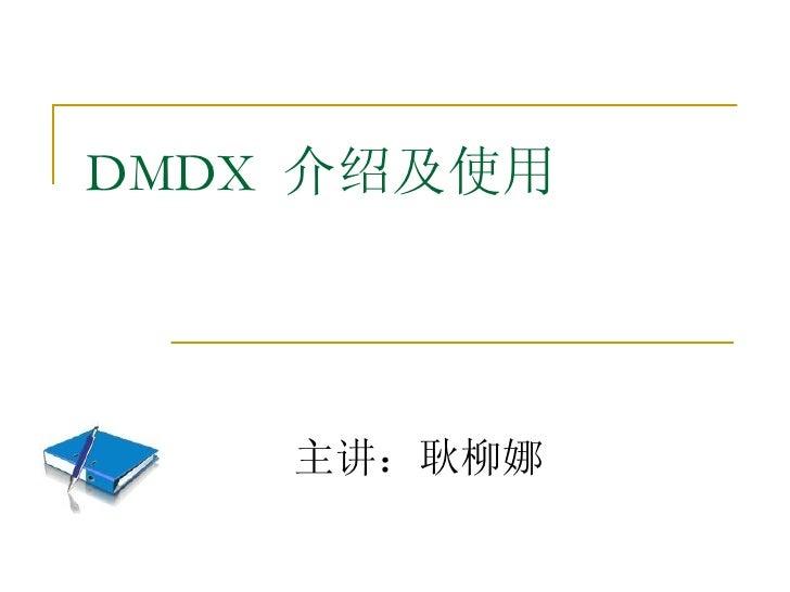 Dmdx介绍及使用