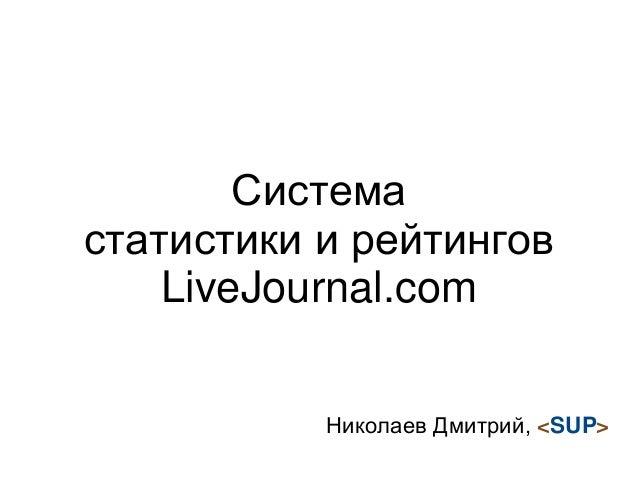 Система статистики и рейтингов LiveJournal.com Николаев Дмитрий, <SUP>