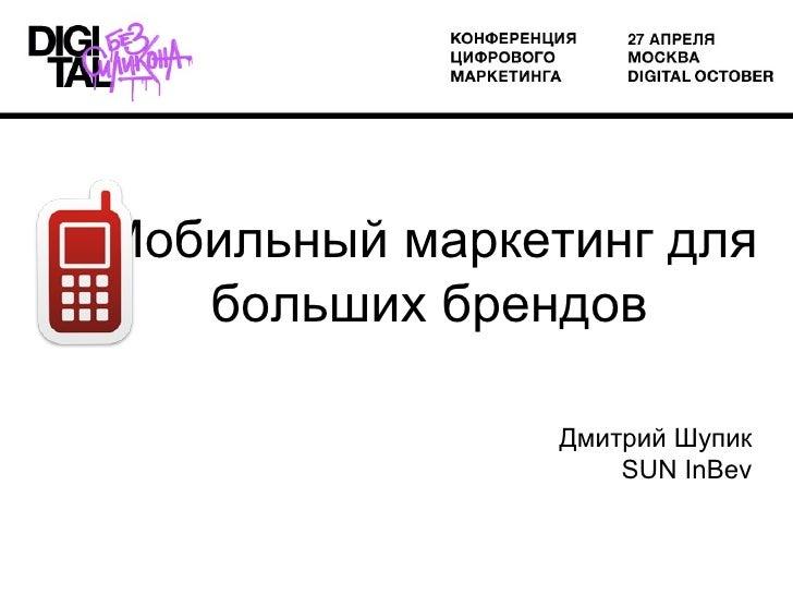 Мобильный маркетинг для   больших брендов                Дмитрий Шупик                    SUN InBev