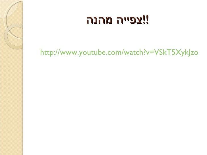 צפייה מהנה !! <ul><li>http://www.youtube.com/watch?v=VSkT5XykJzo </li></ul>