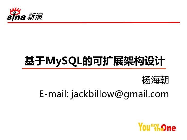 基于MySQL可扩展架构设计