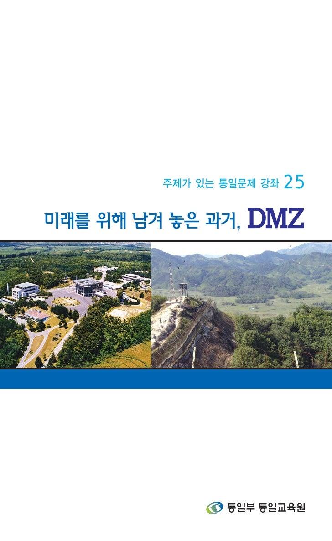 25 미래를 위해 남겨 놓은 과거, DMZ                  통일부 통일교육원