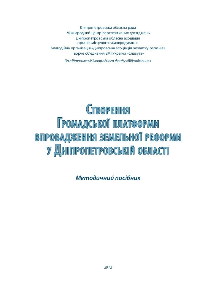 Дніпропетровська обласна рада           Міжнародний центр перспективних досліджень                 Дніпропетровська обласн...