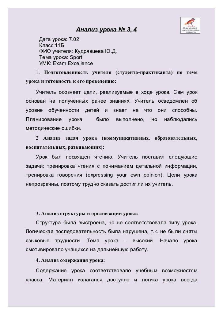 Анализ урока № 3, 4 Дата