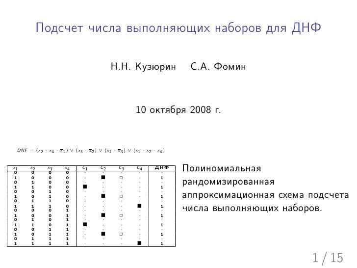 Подсчет числа выполняющих наборов для ДНФ                                              Н.Н. Кузюрин                 С.А. Ф...