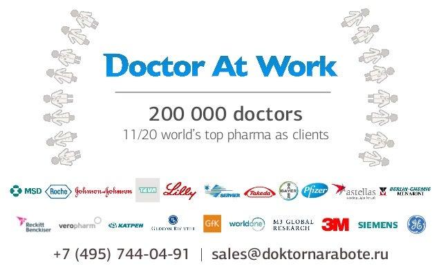 200 000 doctors 11/20 world's top pharma as clients  +7 (495) 744-04-91 | sales@doktornarabote.ru