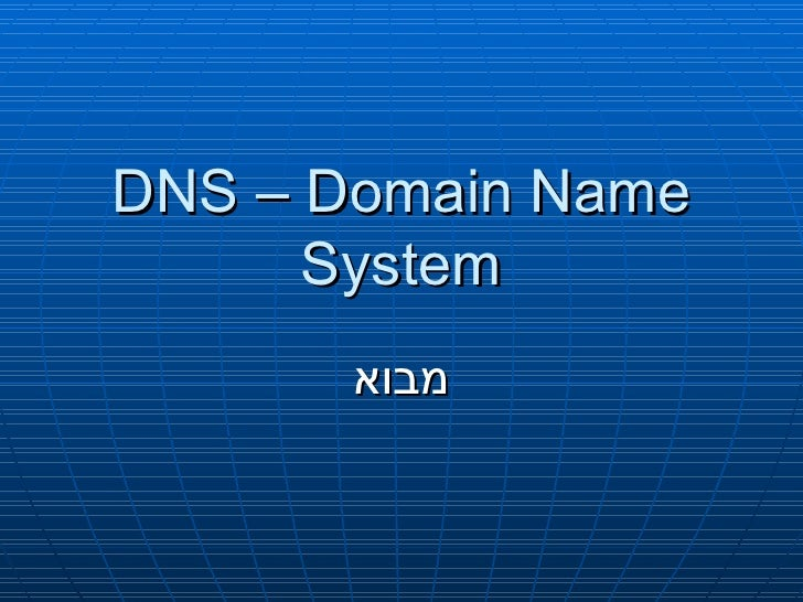 DNS - Domain Name System.pps