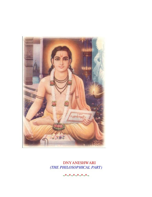 Dnyaneshwari jnaneshwari or-gyaneshwari-the-philosophical-part