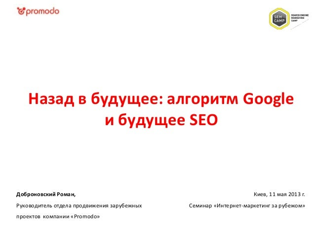 Dobronovskiy google semcamp-2013