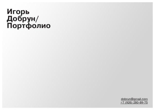 TC  Y:  ¿fic fïíïï-ï/  Ücpwmcñmc  dobrun maiLcom  +7 (926) 280-89-75