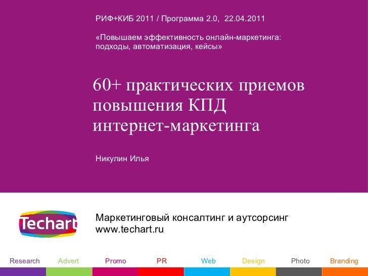 РИФ+КИБ 2011 / Программа 2.0, 22.04.2011                    «Повышаем эффективность онлайн-маркетинга:                    ...