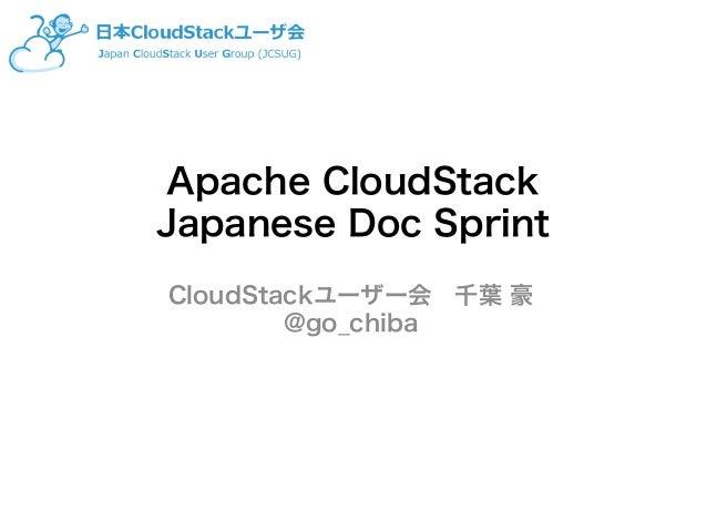 Apache CloudStackJapanese Doc SprintCloudStackユーザー会 千葉 豪@go_chiba