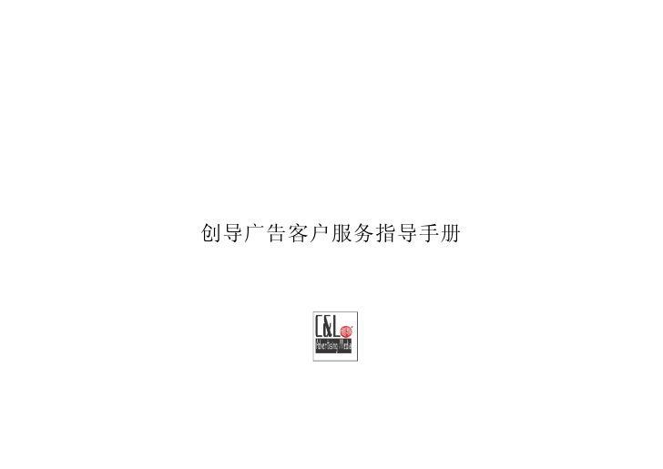 客户服务指导手册.doc