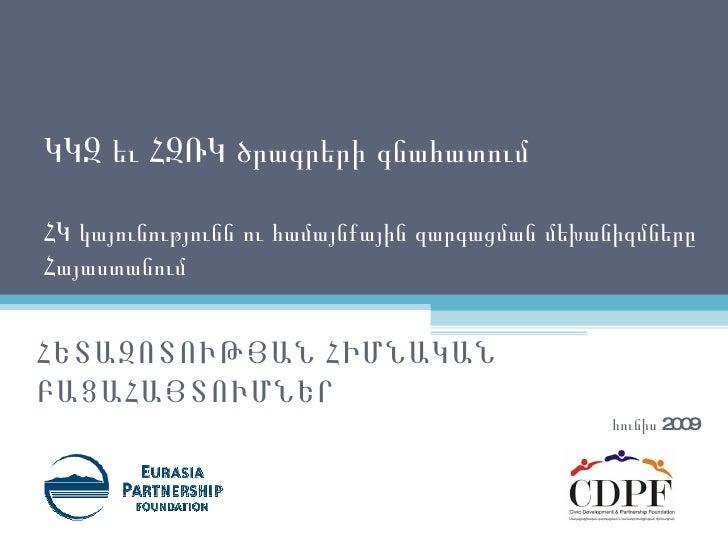 NGO Sustainability and Community Development Mechanisms in Armenia