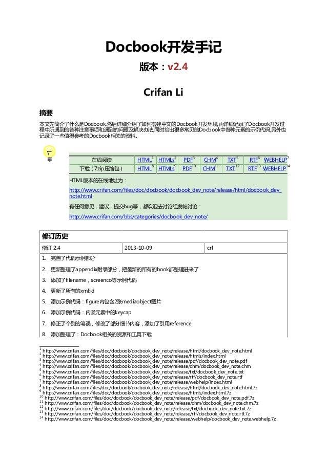Docbook开发手记 版本:v2.4 Crifan Li 摘要 本文先简介了什么是Docbook,然后详细介绍了如何搭建中文的Docbook开发环境,再详细记录了Docbook开发过 程中所遇到的各种注意事项和遇到的问题及解决办法,同时给出很...