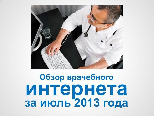 Обзор врачебного интернета за июль 2013 года