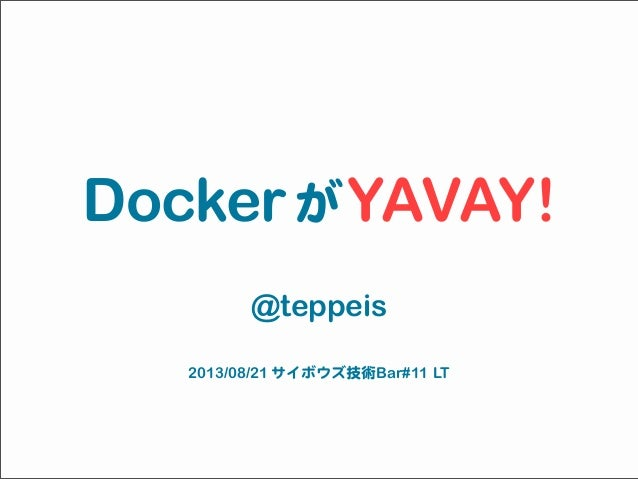 DockerがYAVAY!
