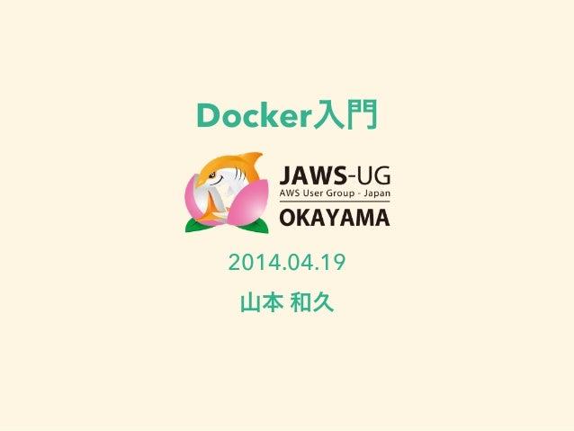 Docker入門 2014.04.19 山本 和久
